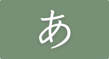 国語施策・日本語教育 イメージ