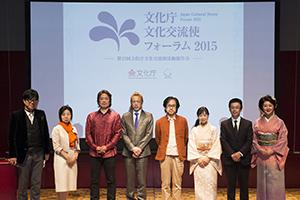 文化庁文化交流使フォーラム2015 フォトセッションの様子