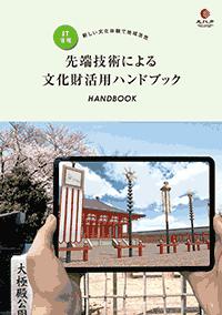 先端技術による文化財活用ハンドブック